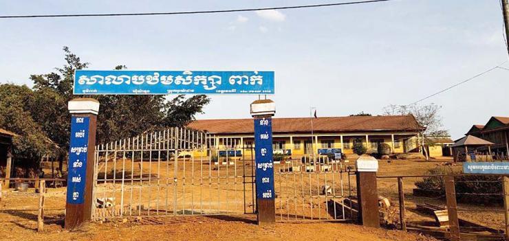 Peak Village School